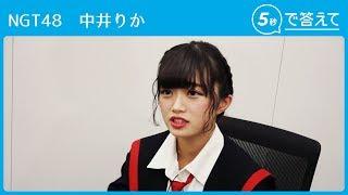 NGT48中井りかが推す、自分の顔の好きなところは?【5秒で答えて】