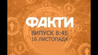 Факты ICTV - Выпуск 8:45 (16.11.2018)
