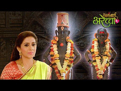Majha Dev Kuni Pahila - Full Song - Aga Bai Arechyaa 2 - Sonali Kulkarni, Kedar Shinde