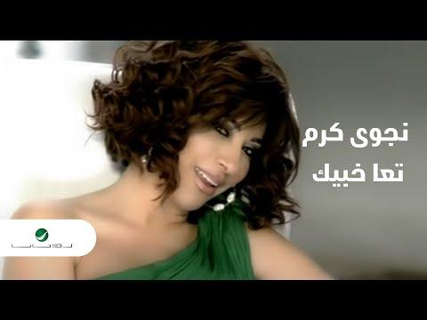 Najwa Karam ... Taa Khabik - Video Clip | نجوى كرم ... تعا خبيك - فيديو كليب indir