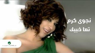 Najwa Karam ... Taa Khabik - Video Clip | نجوى كرم ... تعا خبيك - فيديو كليب