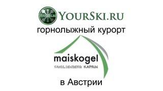 Горнолыжный курорт Maiskogel в Австрии(В районе Цель ам Зии Капрун есть локальная зона катания Майскогель. Вот видео-рассказ о ней. Подробную инфор..., 2012-04-24T02:31:28.000Z)