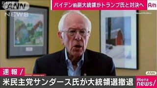 米民主党サンダース氏が大統領選撤退(20/04/09)