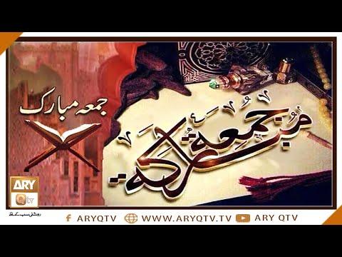 Islam Main Sab Say Pehlay Jummah Ki Adaigi