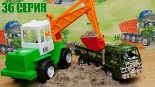 Машинки мультфильм - Мир машинок - 36 серия: фронтальный погрузчик, грузовик, трактор, экскаватор.