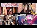 Vlog櫻花妹第一次的台灣演唱會 一日台北導遊 圓山花博公園X林安泰X呂薔演唱會