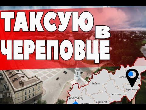 ТАКСУЮ В ЧЕРЕПОВЦЕ/Яндекс ТАКСИ, ДИМОН