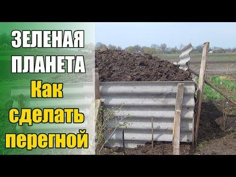 Как сделать перегной / Органическое земледелие