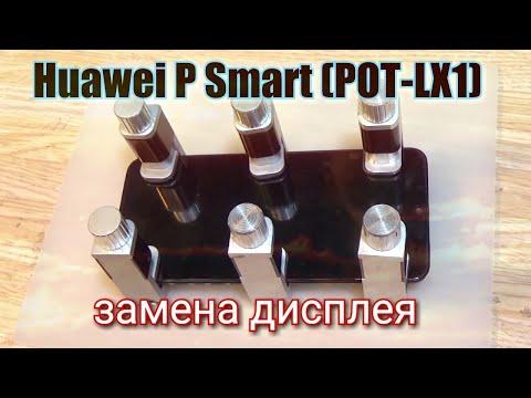 Huawei P Smart 2019 (POT-LX1) разборка,замена  дисплея,установка стекла !!!