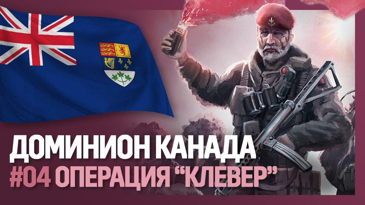 "КАНАДА - Операция ""Клевер"" [Hearts of Iron IV   Мод Kaiserreich] №4"