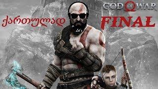 God Of War (PS4) ქართულად ნაწილი 22 / თორი??????
