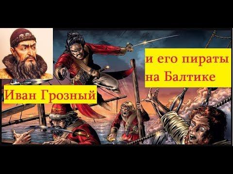 Пираты на Руси.Как Иван Грозный создал пиратский флот на северных морях.