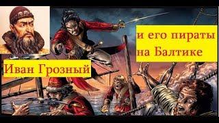 Иван Грозный  и его пираты на Балтийском море