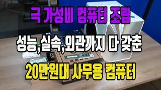 춘천컴퓨터수리판매점 오윤기컴퓨터 극가성비 사무용 컴퓨터…