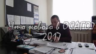 видео Базовая ставка ОСАГО 2017