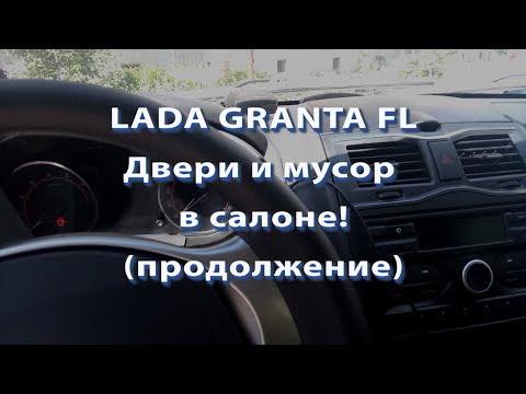 LADA GRANTA FL Двери и мусор в салоне_продолжение