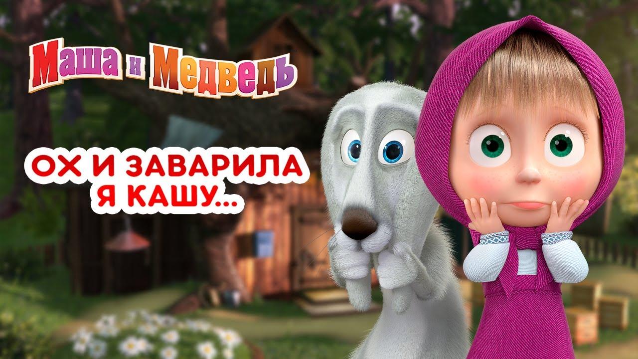 Маша и Медведь 👱♀️🙈 Ох и заварила я кашу... 🤣 Сборник серий про Машу 🎬