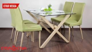 Стол обеденный Vesca. Обзор стола от Стол и Стул