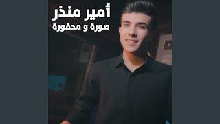 Soura W Mahfoura