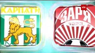 Карпаты - Заря - 0:2. Обзор матча