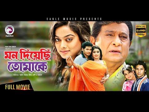 Mon Diyechi Tomake | Bangla New Movie | Sahara, Nirab Hossain, Samraat | BENGALI MOVIE 2017 FULL HD