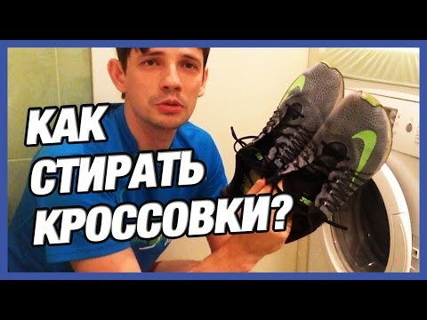 Стирать кроссовки в стиральной машине - осторожно! Опасно!