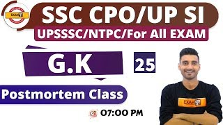 Download Class 25|| SSC CPO/UP SI/UPSSSC/NTPC/For All Exam | G.K | Expected question | By Vivek Sir Mp3
