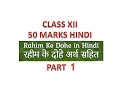 Rahim ke dohe (50 marks hindi) Part 1