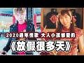2020年必聽過年情歌!如果周杰倫唱新年歌?【放假很多天】 Ft.不像五月天阿信的CodyHong Official MV 4K