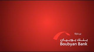 كن أنت - حمود الخضر - برعاية بنك بوبيان ( بدون موسيقى ) - Bank Boubyan