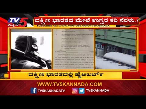 ದಕ್ಷಿಣ ಭಾರತದ ಮೇಲೆ ಉಗ್ರರ ಕರಿ ನೆರಳು..?   High Alert In South India   TV5 Kannada