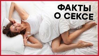 ТОП ФАКТОВ О СЕКСЕ – Сколько женщин получает оргазм? [Точка Любви]