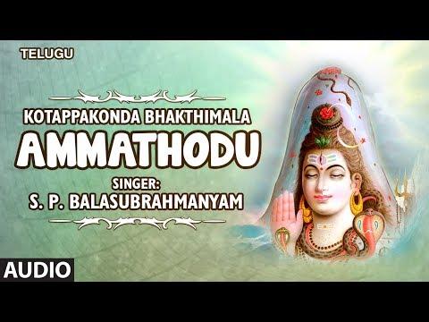 Ammathodu Song | SP Balasubrahmanyam | Kotappakonda Bhakthimala | Lord Shiva Telugu Devotional Songs