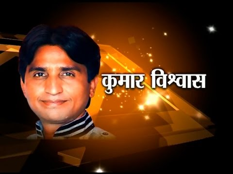 Vyakti Vishesh ll Story of a poet - Kumar Vishwas