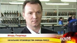 Завод PERCo – производство систем безопасности(В сюжете телекомпании «Про Псков» рассказывается о современном заводе PERCo, расположенном в Пскове, который..., 2011-11-25T09:31:40.000Z)