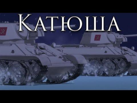 Pravda: Катюша - Katyusha (Girls und Panzer)