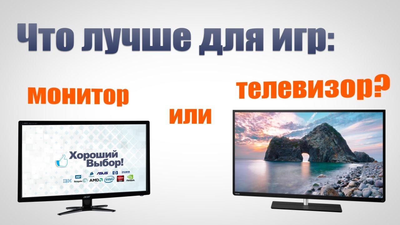 Что лучше для игр: монитор или телевизор?