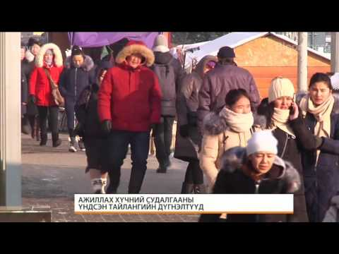 Монгол Улсын эрэгтэйчүүдийн 9.8 хувь, эмэгтэйчүүдийн 7.6 хувь нь боловсролгүй байна