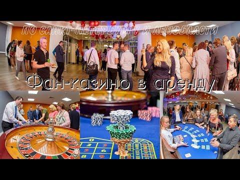 Оборудование для выездного казино в аренду, рулетка, блек-джек, покер