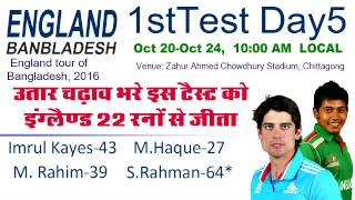 Bangladesh vs England, 1st Test day 5 - Live Cricket Score, Commentary 24 Oct 2016