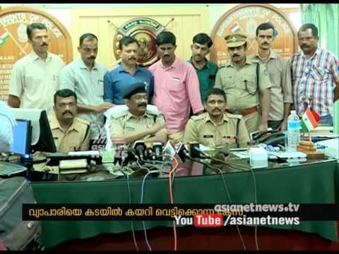 Merchant Hacked To Death In Shop At Kasargod; Culprits Arrested  | FIR 12 May 2017