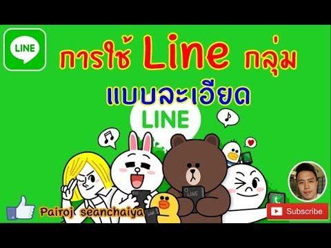 #Line Update การใช้ไลน์กลุ่มแบบละเอียด Line group