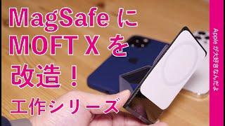 取り外し自在でスタンド/片手!MagSafeにMOFT Xを改造してiPhone 12、12 Pro、12 Pro Maxで試してみた・工作シリーズ