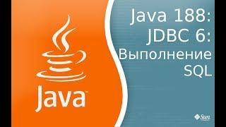 Урок Java 188: JDBC 6: Выполнение SQL комманд