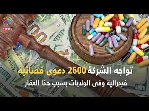 شاهد.. كيف سقطت شركات الأدوية الأمريكية فى فخ الأفيون؟  - 12:53-2019 / 9 / 21