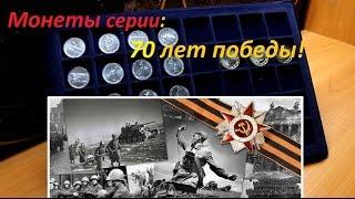 Обзор серии монет «70 летие Победы в Великой Отечественной войне 1941-1945 годов»  5 и 10 рублей.