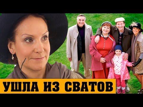 Вся правда почему ЛЮДМИЛА АРТЕМЬЕВА ушла из сериала СВАТЫ-7