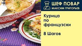 Курица по-французски . Рецепт от шеф повара Максима Григорьева