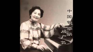 Chinese Music - Piano - Joy of Emancipation 翻身道情 - Performed by Zhou Guangren 周广仁
