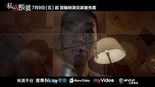 《私慾帳號 Ura Aka: L'Aventure》女主角問候台灣觀眾